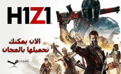 الان يمكنك تحميل و لعب H1Z1 بالمجان بعد تحولها الى free to play