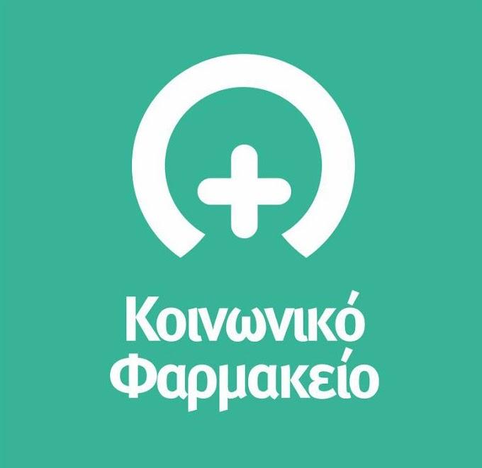 Δωρεά από το Φαρμακείο τις Κ. Λαμπρούση Χριστίνας στο Κοινωνικό Φαρμακείο του Δήμου Ηγουμενίτσας