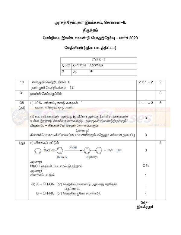 12th-chemistry-official-answer-key-public-exam-2020-tamil-medium-download