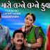 Var Maro Lagne Lagne Kunwaro - Superhit Gujarati Natak 2016