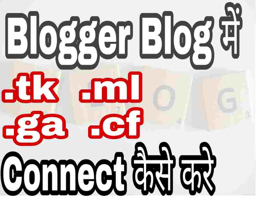 How to connect .tk .ml .ga .cf Domain to Blogger | Blogger Blog me Domain Name kaise Add kare