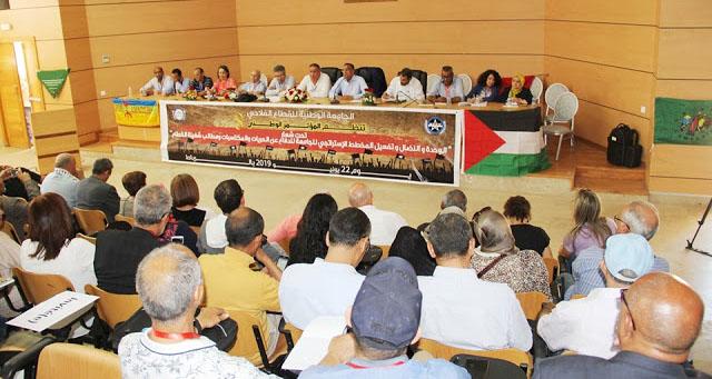 صورة من المؤتمر الثامن للجامعة