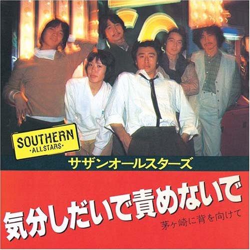 優れた サザンオールスターズ Tsunami Mp3 ダウンロード - ngantuoisoneo6