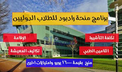 برنامج منحة رادبود للطلاب الدوليين - ممول بالكامل
