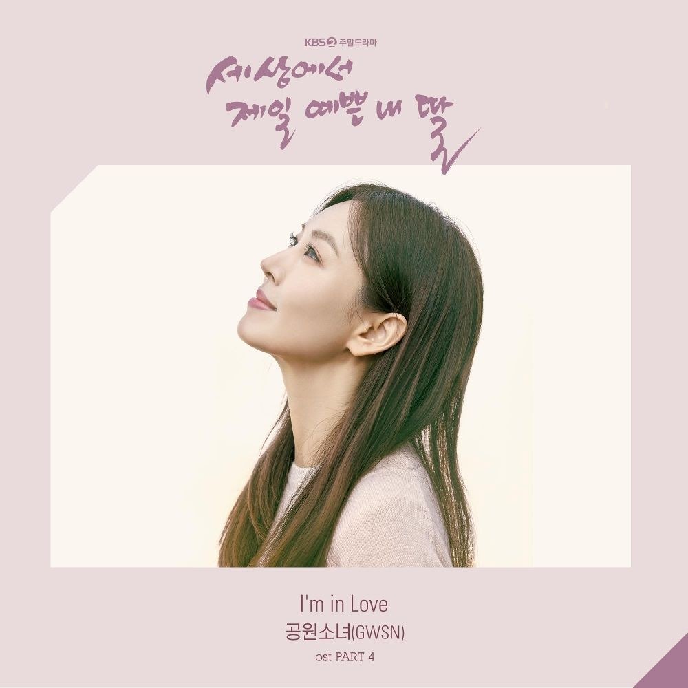 GWSN (Girls in the Park) – Mother of Mine OST – Part.4