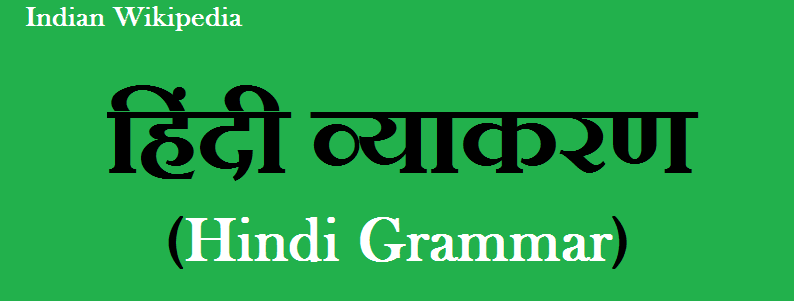 Hindi Vyakaran, Hindi Grammar