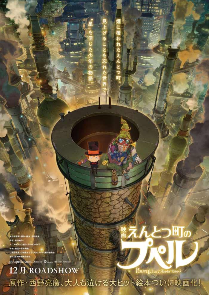 Poupelle of Chimney Town (Entotsu Machi no Poupelle) anime film - poster