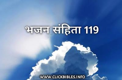 भजन 119 से 7 आयतें दैनिक प्रार्थना करने के लिए। 7 verses to pray daily !