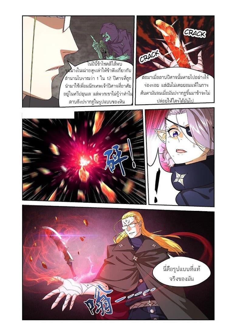 Micah - หน้า 10