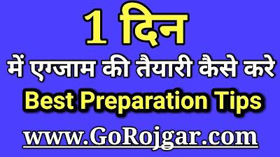 1 दिन में एग्जाम की तैयारी कैसे करें  1 दिन में परीक्षा की तैयारी कैसे करें  कम समय में एग्जाम की तैयारी कैसे करे