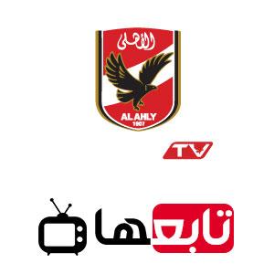 قناة النادي الاهلي بث مباشر Al Ahly TV