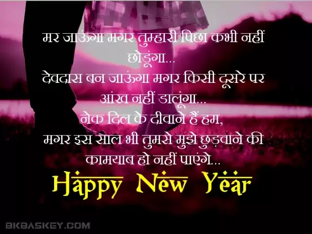Best New Year Hindi Love Shayari Status