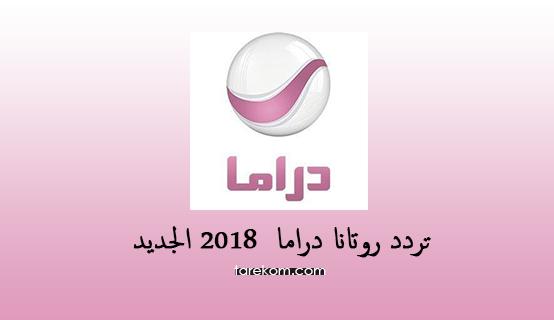 تردد قناة روتانا دراما 2018 Rotana Drama على النايل سات