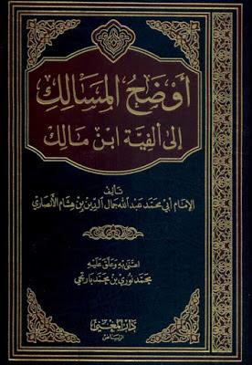 كتاب اوضح المسالك الى الفية ابن مالك pdf