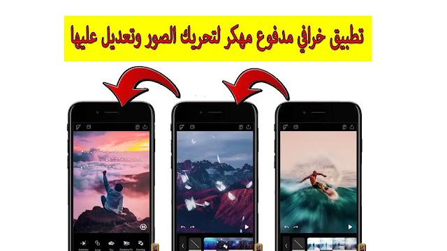 تطبيق خرافي مدفوع مهكر لتحريك الصور والتعديل عليها مجانا