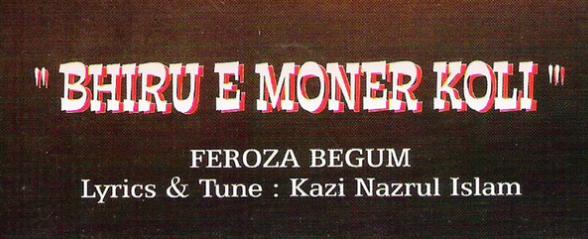 Bhiru E Moner Koli Lyrics ( ভীরু এ মনের কলি ) - Nazrul Geeti
