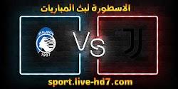 مشاهدة مباراة يوفنتوس وأتلانتا بث مباشر الاسطورة لبث المباريات بتاريخ 16-12-2020 في الدوري الايطالي