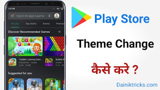Play store theme change kaise kare