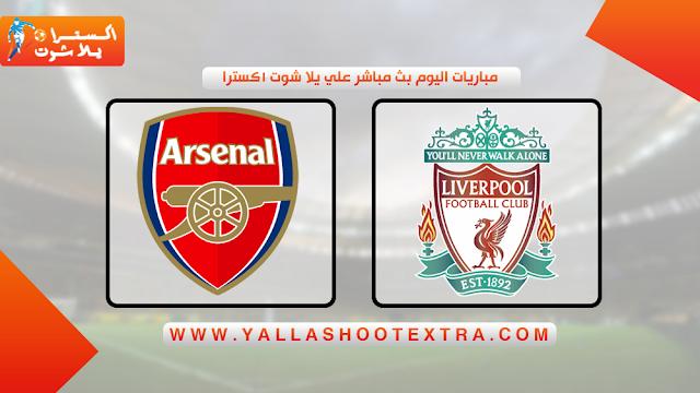 موعد مباراة ليفربول و ارسنال 30-10-2019 في كأس الرابطة