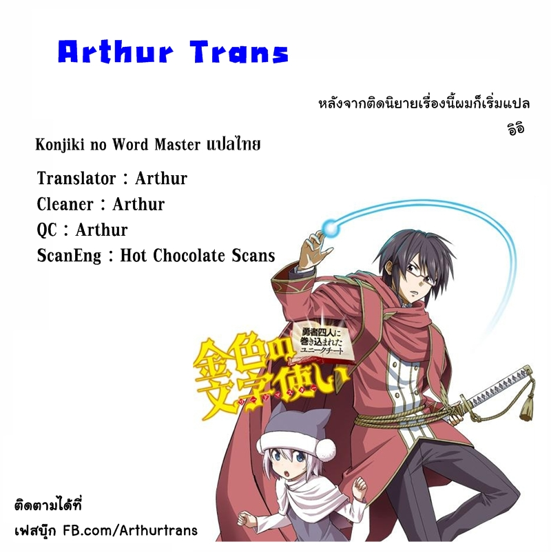 อ่านการ์ตูน Konjiki no Word Master 5 ภาพที่ 29