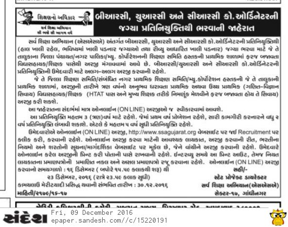 crc/brc bharati mate online form bharva babat press note