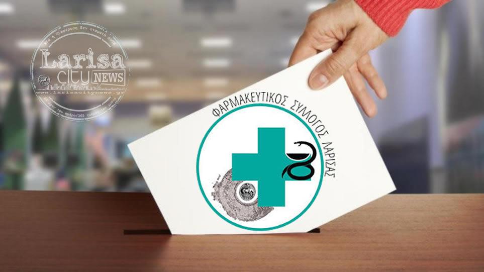 Εκλογές στον Φαρμακευτικό Σύλλογο Λάρισας