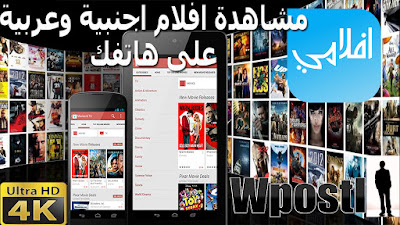 تطبيق : أفلامي : لمشاهدة وتحميل أجدد الأفلام، الأجنبية، العربية، ليس هذا فقط بل وتحميلها، كما يمكن مشاهدتها أو تحميلها بعدة صيغ...في هاتفك  شرح البرنامج عبر الفيديو التالي فرجة ممتعة .