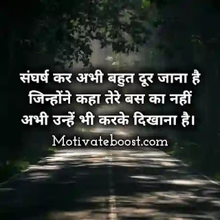 Sangharsh Quotes in Hindi