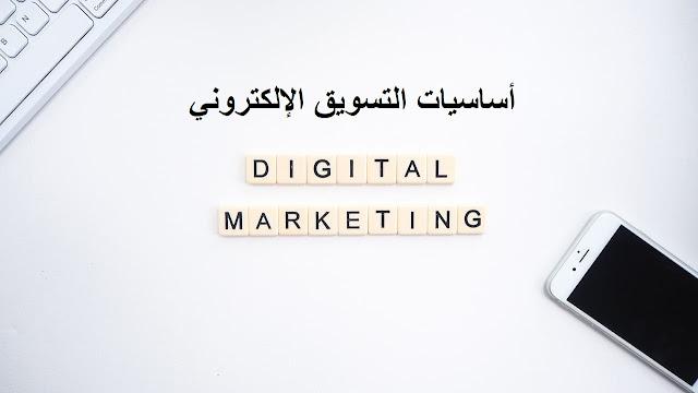 اساسيات التسويق الالكتروني - شرح شامل