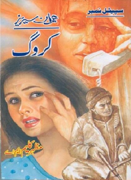 karog-novel-imran-series-pdf-free-download