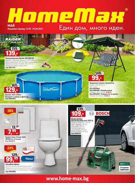 HomeMax Каталог - Брошура 13.05 - 01.06  2021 → Топ Оферти