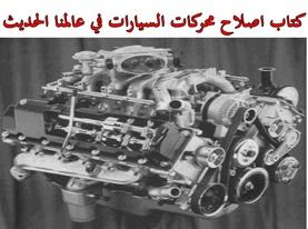 كتاب اصلاح محركات السيارات في عالمنا الحديث pdf