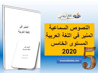 النصوص السماعية المنير في اللغة العربية المستوى الخامس 2020
