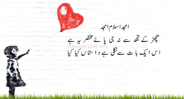 Urdu Poetry | Amjad Islam Amjad | 15 Best Poetry Images
