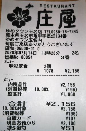 庄屋 ゆめタウン玉名店 2020/7/14 飲食のレシート