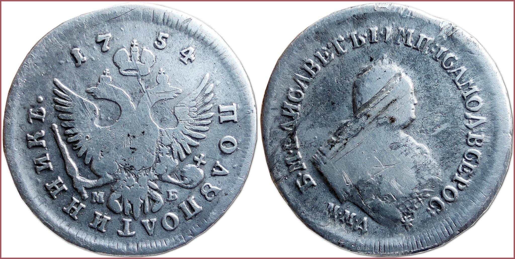 Polupoltinnik (Полуполтинник), 1754: Russian Empire