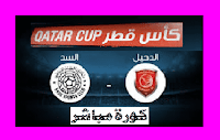 موعد مبارة الدحيل والسد نهائي كأس قطر والقنوات الناقلة