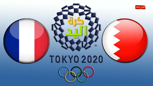يلا شوت بث مباشر مشاهدة مباراة البحرين وفرنسا في اولمبياد طوكيو 2020