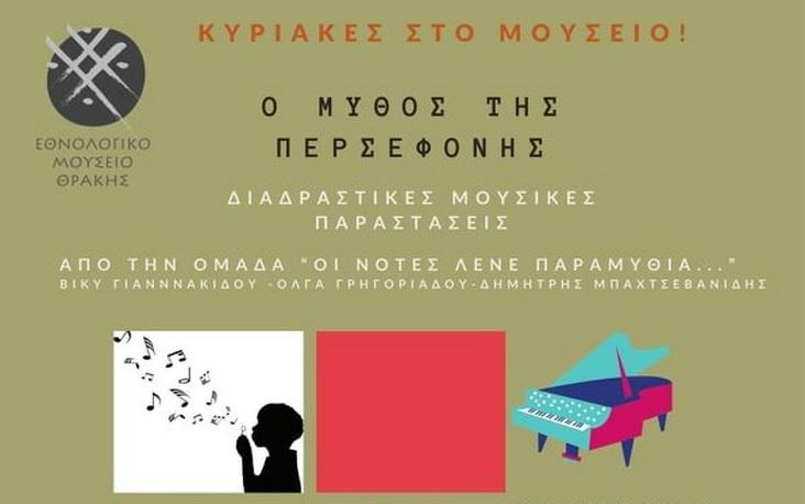 Διαδραστικές μουσικές παραστάσεις για παιδιά στο Εθνολογικό Μουσείο Θράκης