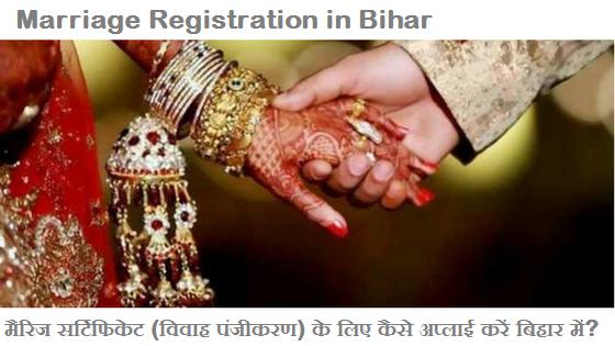 marriage-certificate-bihar