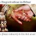 मैरिज सर्टिफिकेट (विवाह पंजीकरण) कैसे अप्लाई करें बिहार में? Marriage certificate online in Bihar