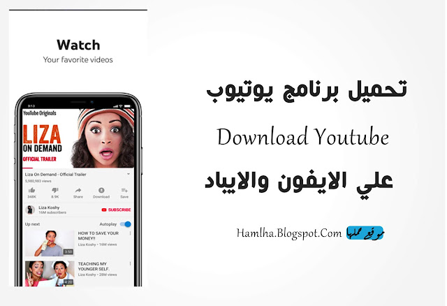 تحميل برنامج يوتيوب Download Youtube 2020 علي هواتف الايفون - موقع حملها