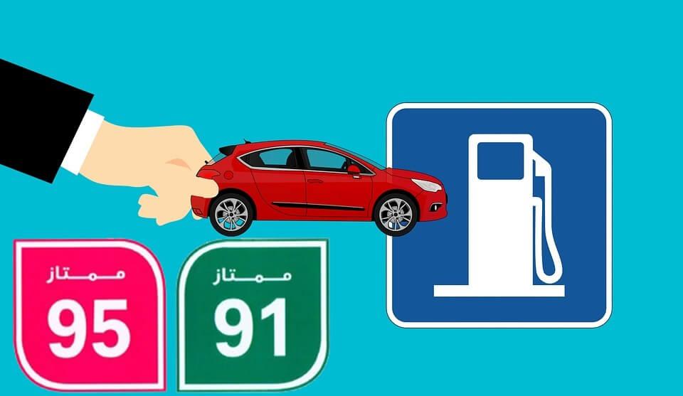 الفرق بين بنزين 91 و 95 و أيهما أستخدم
