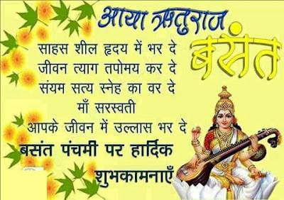 Happy Saraswati Puja Whatsapp Status