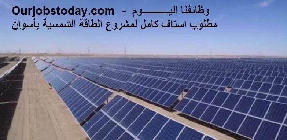 حصرى وظائفنا اليوم - وظائف الطاقة الشمسية بأسوان (متاح للتعين ستاف كامل) جميع التخصصات