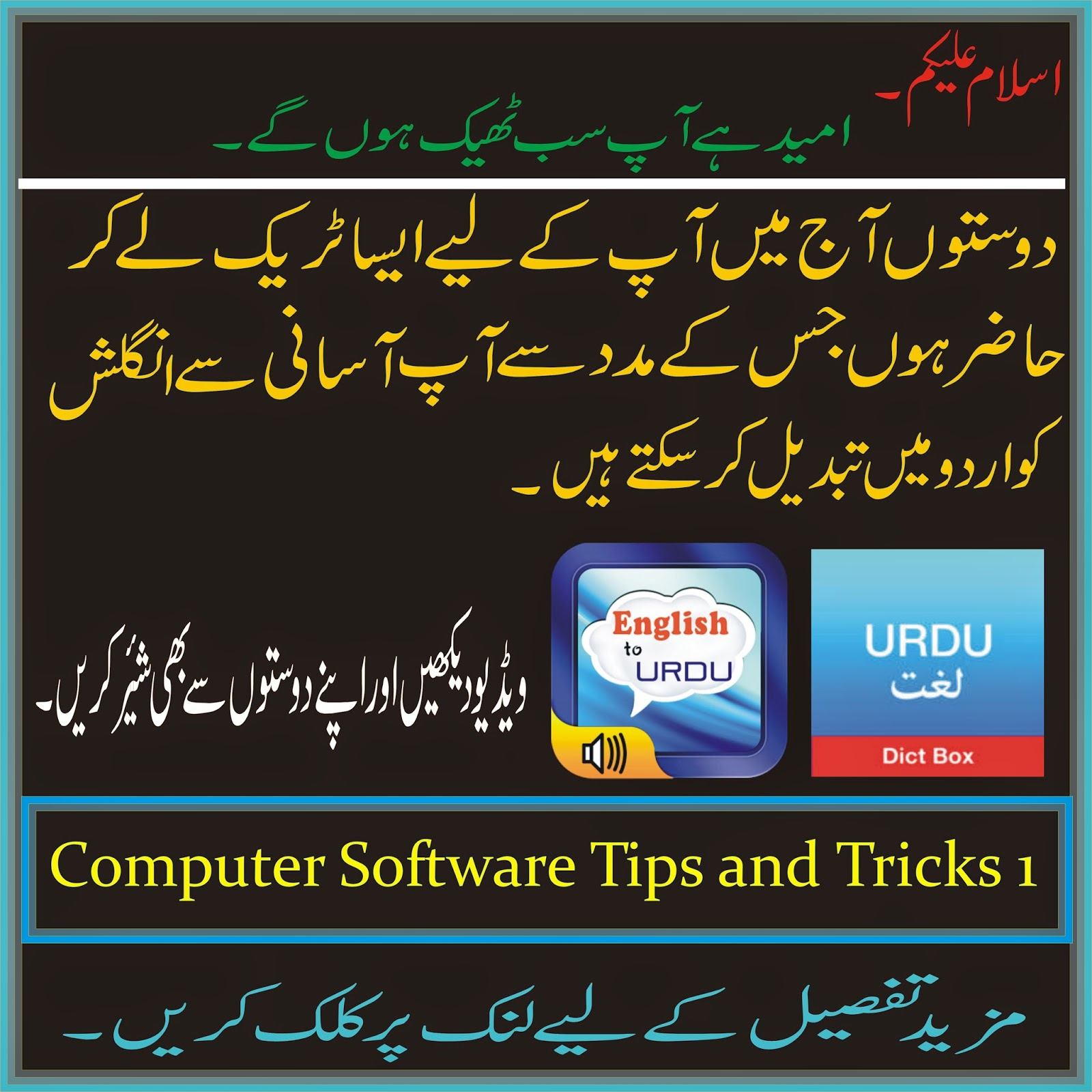 Online Urdu Calligraphy Converter English To Urdu Converter By Computer Software Tips And Tricks