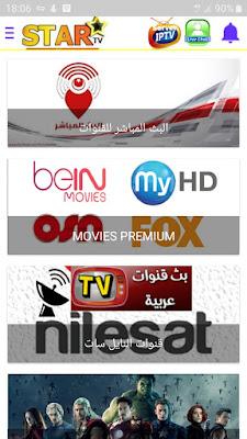تحميل  التحديث الاخير لتطبيق Star TV الأفضل والمميز في مشاهدة جميع القنوات 2020
