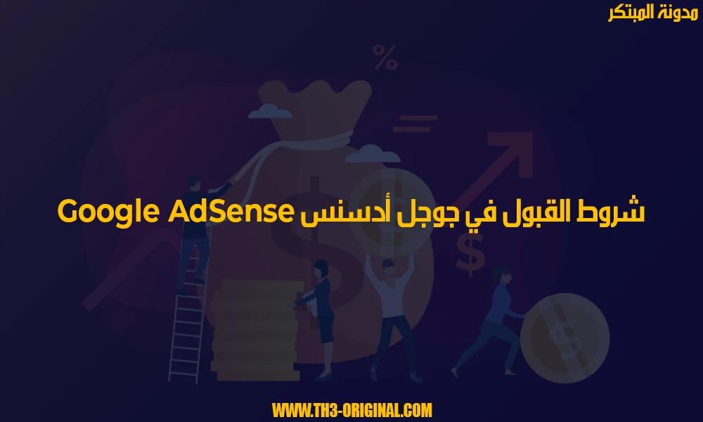 adsense,جوجل أدسنس,google adsense,قوقل ادسنس,انشاء حساب ادسنس,حساب ادسنس,إنشاء حساب أدسنس,قوقل أدسنس,بادسنس,adsenses login,ما هو جوجل أدسنس,انشاء حساب ادسنس لليوتيوب,عمل حساب جوجل ادسنس بدون موقع,انشاء حساب google adsense وتفعيله,تسجيل في الادسنس,إنشاء حساب جوجل أدسنس,فتح حساب أدسنس,جوجل ادسنس التسجيل,الربح من الادسنس,جوجل ادسنس تسجيل الدخول,جوجل ادسنس انشاء حساب,انشاء حساب جوجل ادسنس يوتيوب,الربح من ادسنس,حساب جوجل ادسنس,طريقة انشاء حساب ادسنس,ماهو الادسنس,موقع ادسنس,ماهو ادسنس,ما هو جوجل ادسنس,فتح حساب ادسنس,بدائل جوجل ادسنس,قوقل ادسنس تسجيل الدخول,تسجيل في جوجل ادسنس