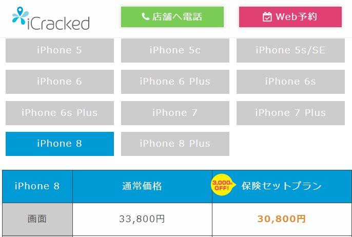 Https Support Apple Com Iphone Repair Service Pricing