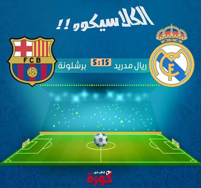 مشاهدة مباراة برشلونة وريال مدريد بث مباشر 28-10-2018 الدوري الاسباني